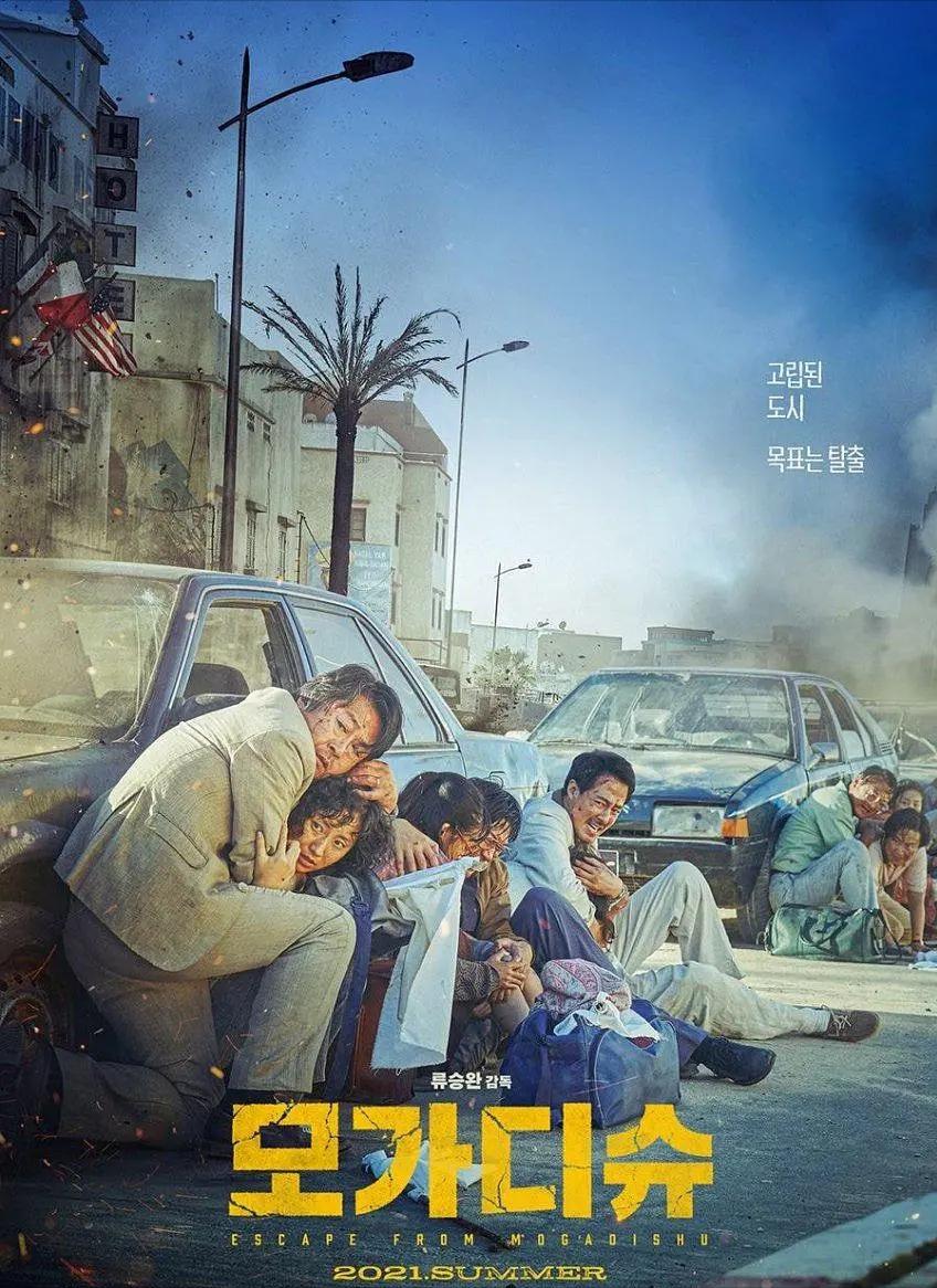 《摩加迪沙》:240億大製作電影,趙寅成的緊迫瞬間!