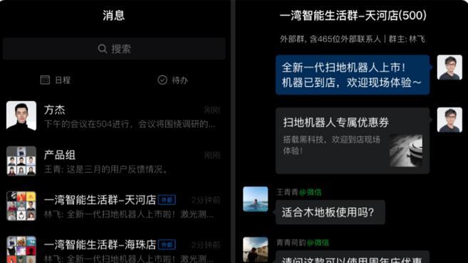 企業微信 iOS /安卓版新增支援「深色模式」