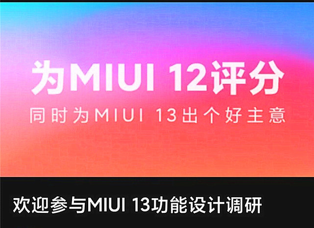 MIUI13:和近兩年的手機說你好!
