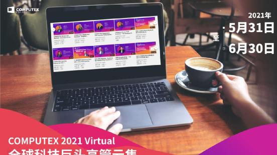 COMPUTEX 2021 Virtual線上展:科技巨頭高管探討數字化未來
