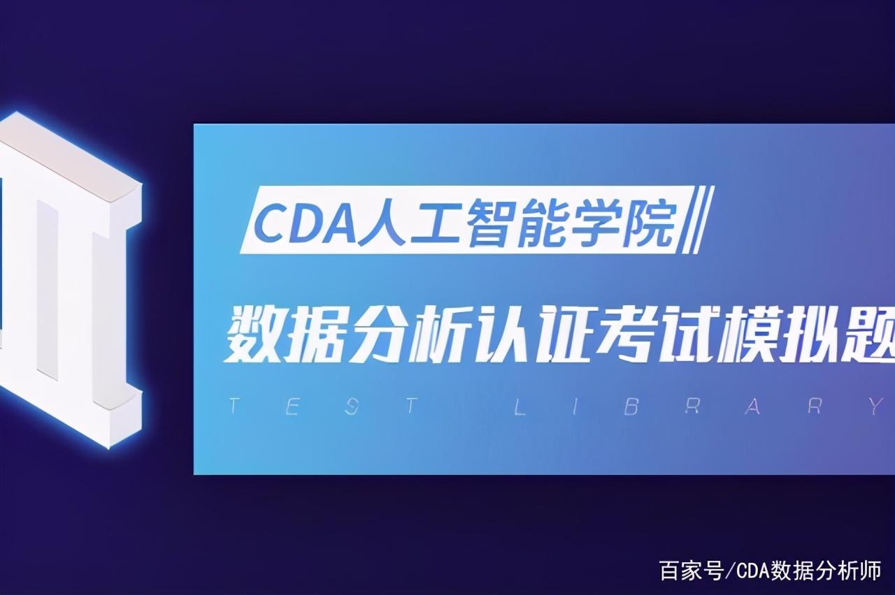 CDA LEVEL II 資料分析認證考試模擬題庫(三十七)