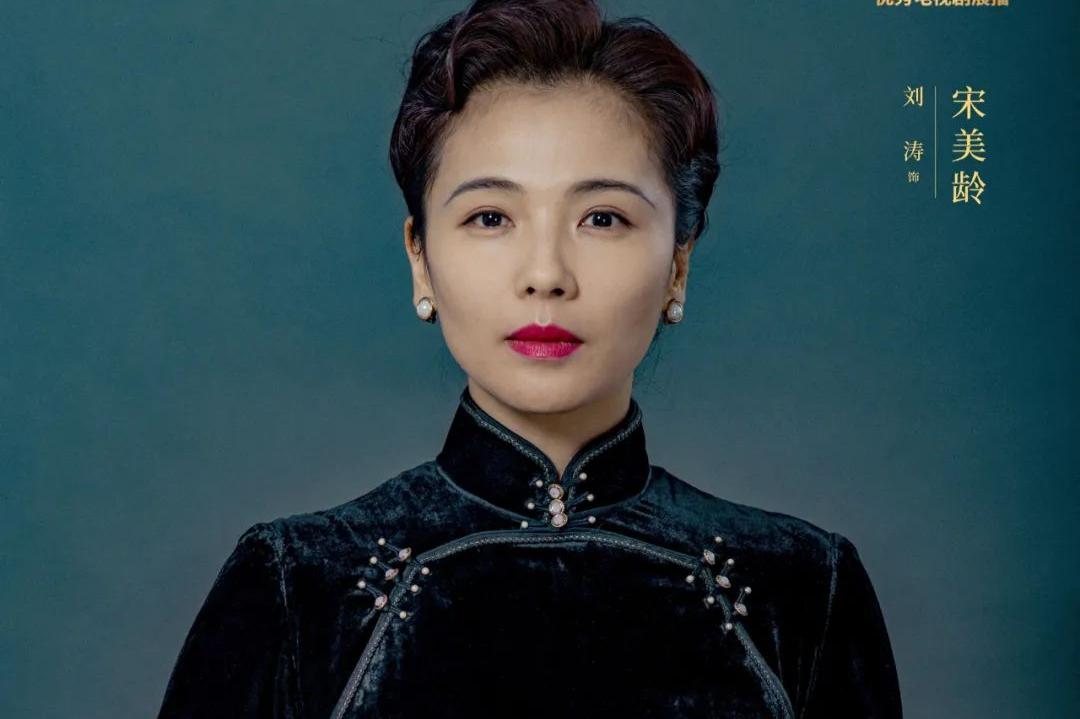 在《大決戰》劉濤之前,有多少人演過宋美齡,誰真正形神兼備?