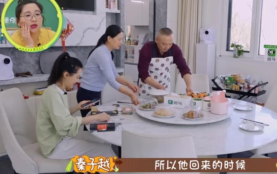 聶遠罕見上綜藝,岳父岳母為他下廚,媳婦秦子越比朱丹還卑微?