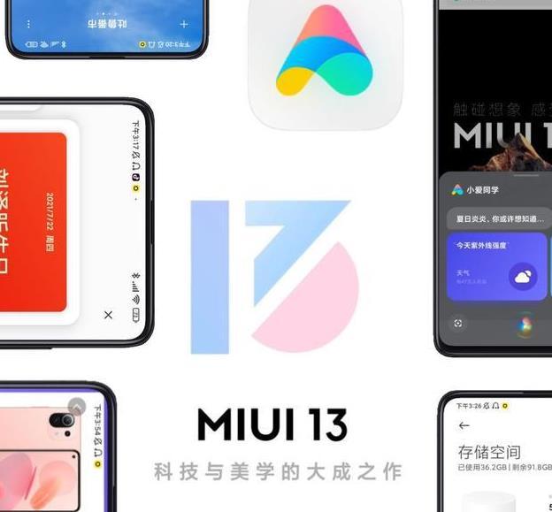 MIUI13真實介面洩露,小米MIX4首發,顏值有望創新高