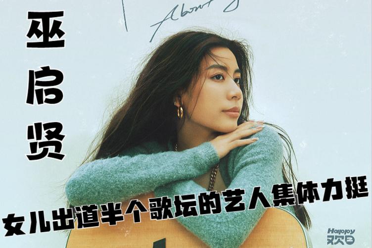 巫啟賢:虎父無犬女,力挺女兒出道歌壇老牌歌手紛紛第一時間祝賀