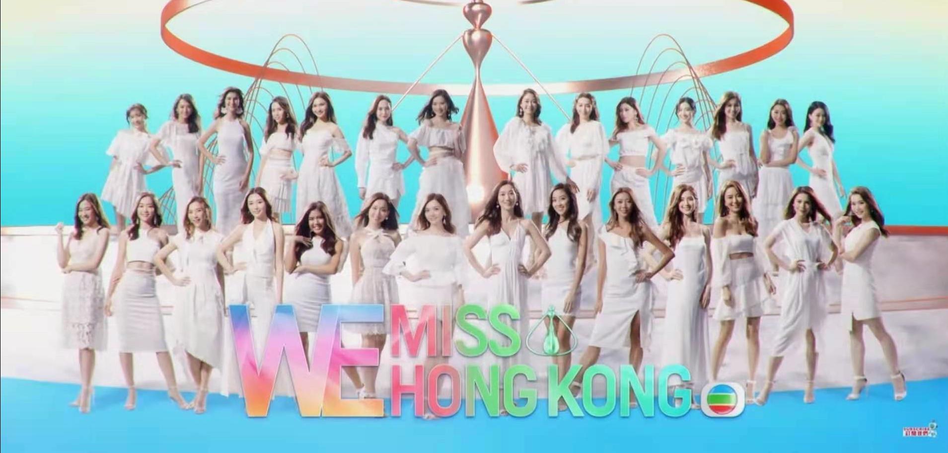 緊跟潮流,TVB港姐2021競選大玩真人秀,晉級賽下週一播出