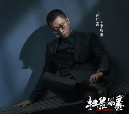 又一部反貪劇定檔,孫紅雷領銜出演,演員陣容「豪華」