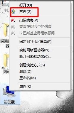 Win7硬碟分區格式不會檢視?