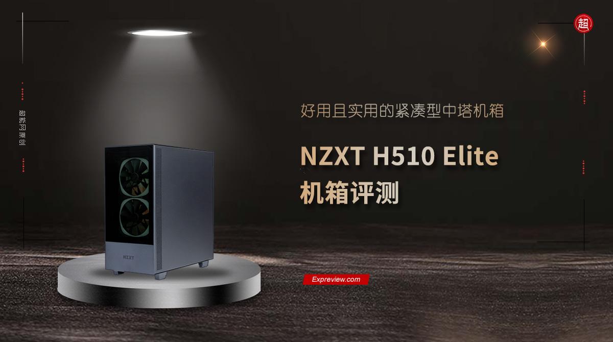 NZXT H510 Elite機箱評測:好用且實用的緊湊型中塔機箱