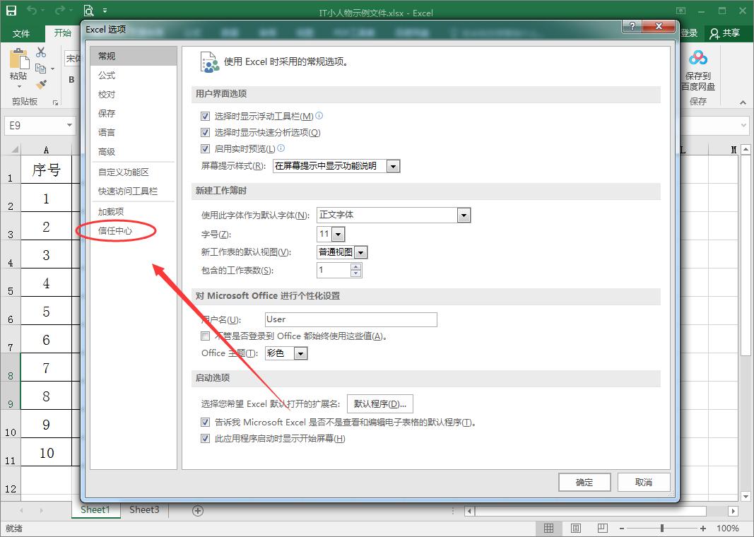 開啟Excel提示「運行時錯誤1004」怎麼辦