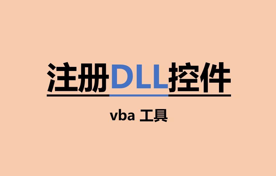 VBA控制項引用如何註冊,這是一個很實用的工具,不要錯過