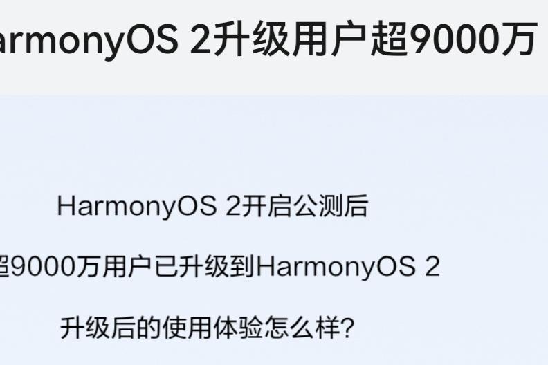 9月第一天華為官宣好訊息:鴻蒙使用者超9000萬,2.1系統也準備好了