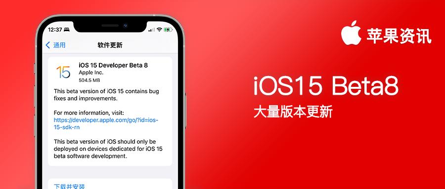 iOS15 Beta8 測試版推出,蘋果又一波版本更新來臨
