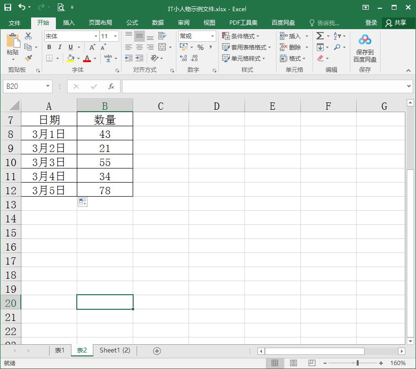 Excel怎麼跨表格求和