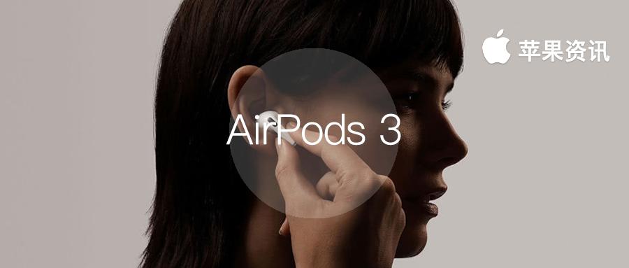 蘋果 AirPods 市場下滑嚴重,今年新款 AirPods 3 將重整市場