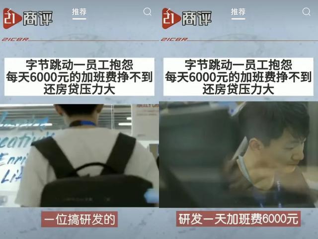 位元組取消大小周降薪實錘!網友爆料:我加班費1天6000元沒了