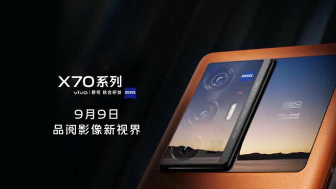疑似vivo X70 Pro入網,vivo X70 Pro+「素皮藍」配色曝光