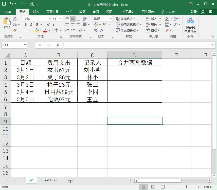 Excel如何快速合併兩列資料