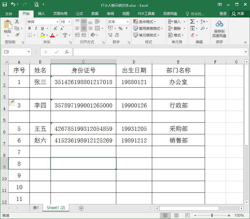 Excel如何快速刪除空行
